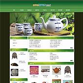 企业网站-茶叶A28