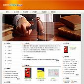 企业网站-翻译A18