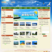 企业网站-风景A1
