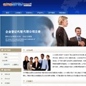 企业网站-公司注册A14