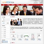 企业网站-公司注册A6