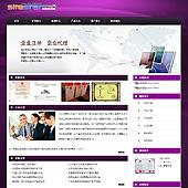 企业网站-公司注册A46