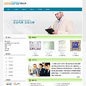 企业网站-公司注册A51