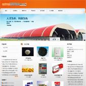 企业网站-化工A56
