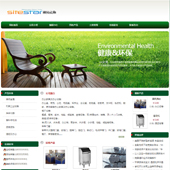 企业网站-环保A18