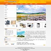 企业网站-环保A48