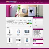 企业网站-家电A27