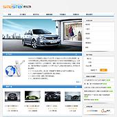 企业网站-汽车A33