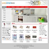 企业网站-日用百货A15