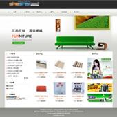 企业网站-日用百货A4