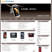 企业网站-手机A32