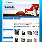 企业网站-文化A12