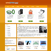 企业网站-橡胶A9