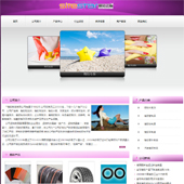 企业网站-橡胶A59
