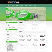企业网站-眼镜A31