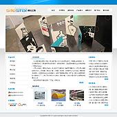 企业网站-展览A25